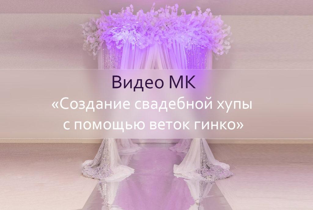 Свадебная хупа с ветками Гинко МК
