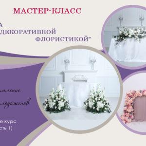 "Мастер-класс ""Композиции из декоративной флористики для стола молодоженов"""