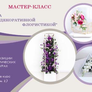 МК Декоративная флористика в геометрических фигурах