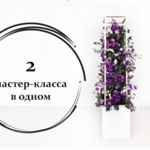 2 мастер-класса по декоративной флористике в одном