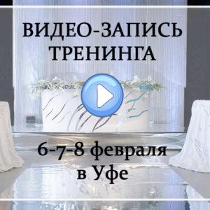 Запись Тренинга для декораторов в Уфе 6,7,8 февраля