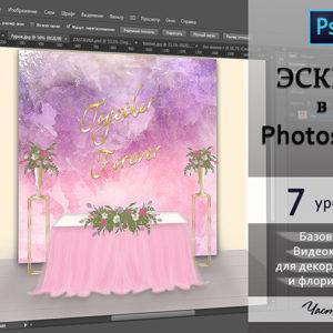 """ВИДЕОКУРС """"Эскиз президиума Photoshop"""" часть 2"""